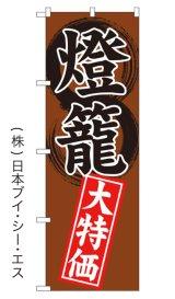 【燈籠大特価】特価のぼり旗