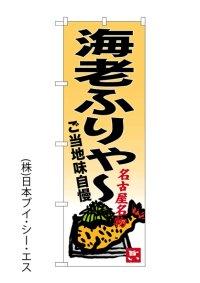 【海老ふりゃ〜】のぼり旗