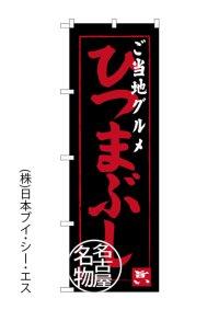 【ひつまぶし】のぼり旗