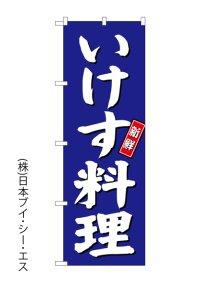 【いけす料理】のぼり旗