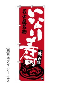 【いなり寿司】のぼり旗