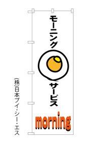 【モーニングサービス】のぼり旗