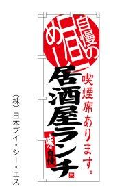 【居酒屋ランチ】のぼり旗