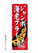 【ジャンボ海老フライ】のぼり旗