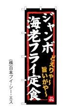 【ジャンボ海老フライ定食】のぼり旗