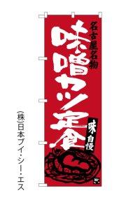【味噌カツ定食】のぼり旗