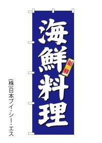 【海鮮料理】のぼり旗