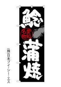 【鯰蒲焼】のぼり旗
