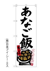 【あなご飯】のぼり旗