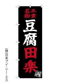 【豆腐田楽】のぼり旗