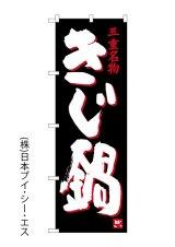 【きじ鍋】のぼり旗