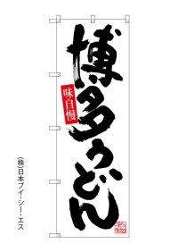 【博多うどん】のぼり旗