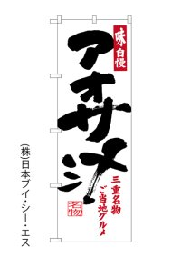 【アオサ汁】のぼり旗
