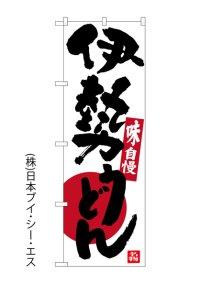【伊勢うどん】のぼり旗