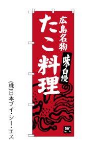 【たこ料理】のぼり旗