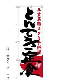 【とんてき定食】のぼり旗