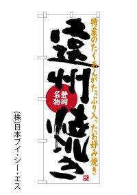 【遠州焼き】のぼり旗