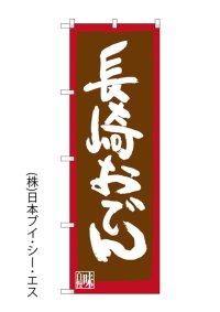 【長崎おでん】のぼり旗