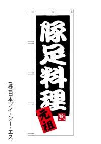 【豚足料理】のぼり旗