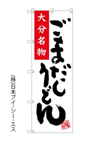 【ごまだしうどん】のぼり旗