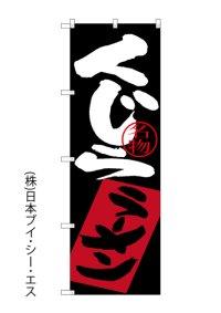 【くじらラーメン】のぼり旗