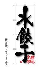 【水餃子】のぼり旗