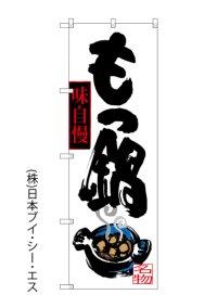 【もつ鍋】のぼり旗