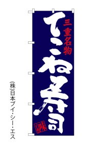 【てこね寿司】のぼり旗