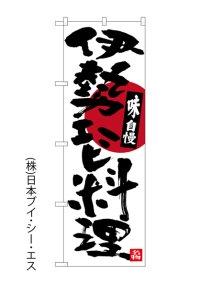 【伊勢エビ料理】のぼり旗