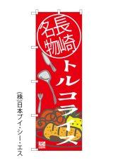 【トルコライス】のぼり旗