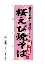 【桜えび焼そば】のぼり旗