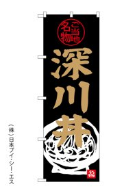 【深川丼】のぼり旗