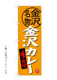 【金沢カレー】のぼり旗