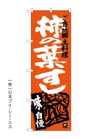 【柿の葉すし】のぼり旗