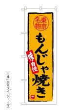 【もんじゃ焼】のぼり旗