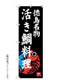 【活き鯛料理】のぼり旗