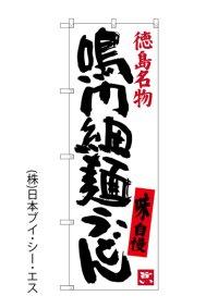 【鳴門細麺うどん】のぼり旗