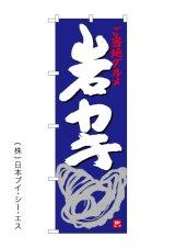 【岩カキ】のぼり旗