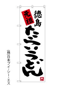 【たらいうどん】のぼり旗