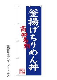 【釜揚げちりめん丼】のぼり旗