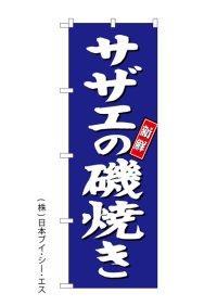 【サザエの磯焼き】のぼり旗