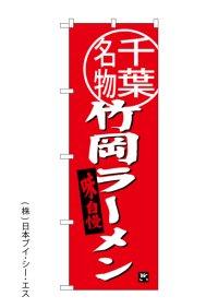 【竹岡ラーメン】のぼり旗