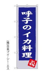 【呼子のイカ料理】のぼり旗