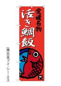【活き鯛飯】のぼり旗