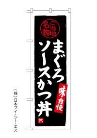 【まぐろソースかつ丼】のぼり旗