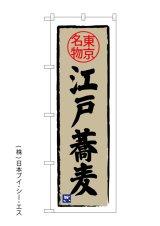 【江戸蕎麦】のぼり旗