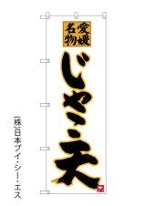 【じゃこ天】のぼり旗