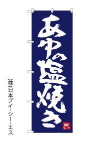 【あゆの塩焼き】のぼり旗