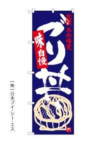 【ブリ丼】のぼり旗