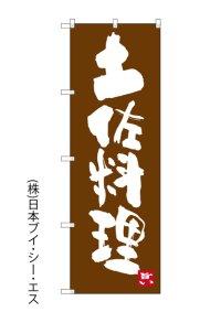 【土佐料理】のぼり旗